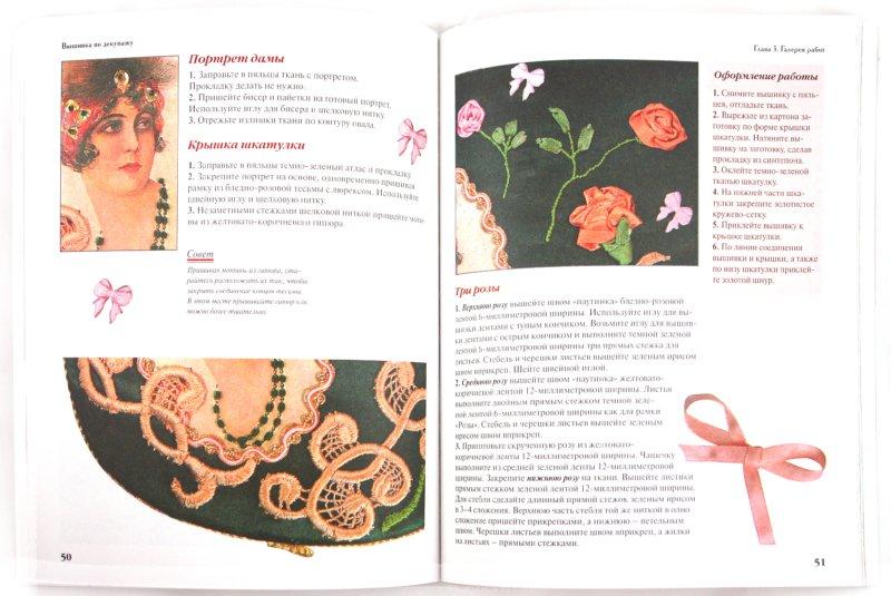 Иллюстрация 1 из 12 для Вышивка по декупажу - Анна Зайцева | Лабиринт - книги. Источник: Лабиринт