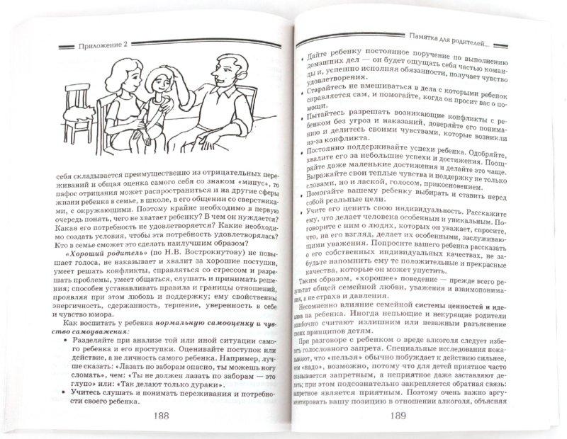 Иллюстрация 1 из 14 для Девиантное поведение. Профилактика, коррекция, реабилитация - Ковальчук, Тарханова | Лабиринт - книги. Источник: Лабиринт