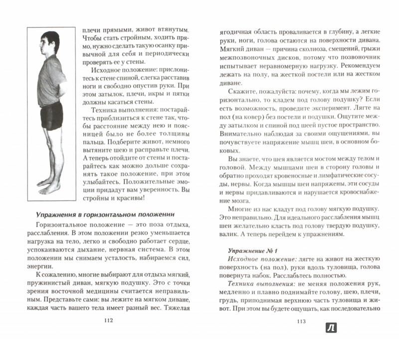 Иллюстрация 1 из 7 для Исцеляющая энергия дыхания. Практические занятия по оздоровлению - Норбеков, Ирисбаев | Лабиринт - книги. Источник: Лабиринт