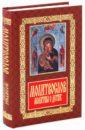 Молитвослов. Молитвы о детях детский молитвослов молитвы о детях аудиокнига cd