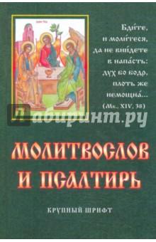 Молитвослов и псалтирь. Крупный шрифт молитвослов и псалтирь на церковно славянском языке
