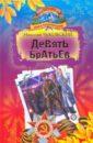 Чуковский Николай Корнеевич Девять братьев; Девочка-жизнь; Кайт