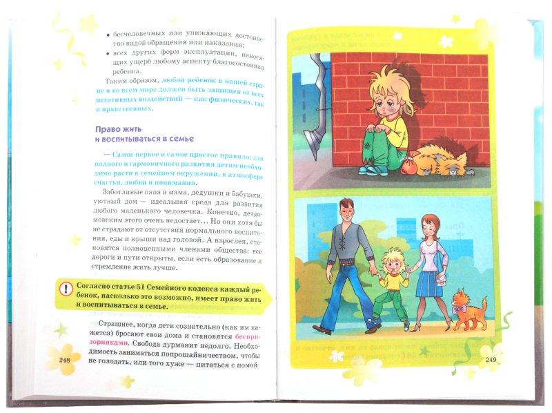 Иллюстрация 1 из 18 для Детям о праве: Дорога. Улица. Семья. Школа. Отдых. Магазин - Павел Астахов | Лабиринт - книги. Источник: Лабиринт