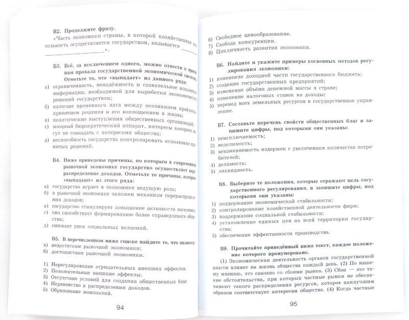 Иллюстрация 1 из 9 для Сборник заданий по экономике для подготовки к ЕГЭ: Пособие для 10-11 классов - Екатерина Лавренова | Лабиринт - книги. Источник: Лабиринт