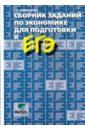Лавренова Екатерина Борисовна Сборник заданий по экономике для подготовки к ЕГЭ: Пособие 10-11 классов