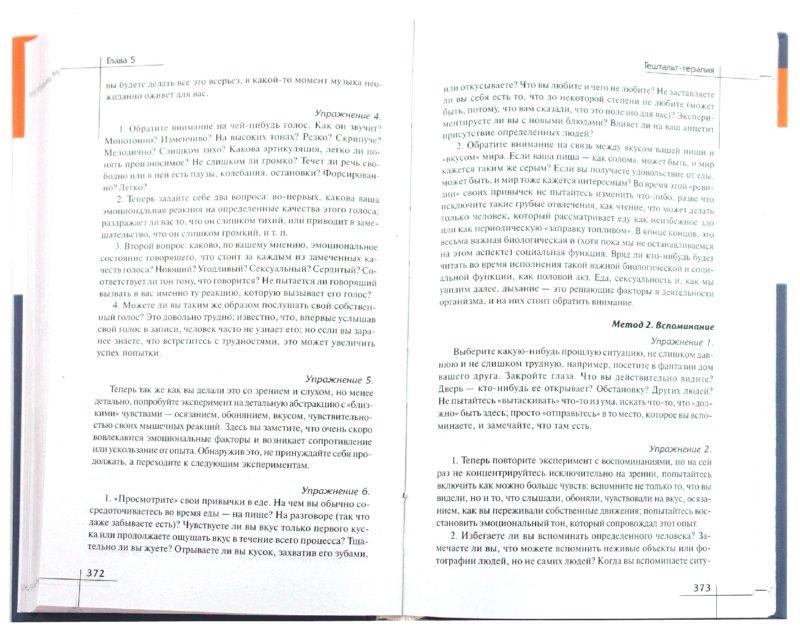 Иллюстрация 1 из 12 для Справочник практического психолога - Ирина Малкина-Пых   Лабиринт - книги. Источник: Лабиринт