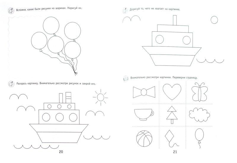 Иллюстрация 1 из 7 для Память - Виктория Мамаева | Лабиринт - книги. Источник: Лабиринт