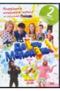 Обложка Даешь молодежь! Выпуск 2 (DVD)