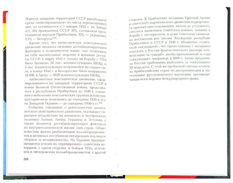 Иллюстрация 1 из 7 для За русский народ! Национальный вопрос в Великой Отечественной войне - Федор Синицын | Лабиринт - книги. Источник: Лабиринт