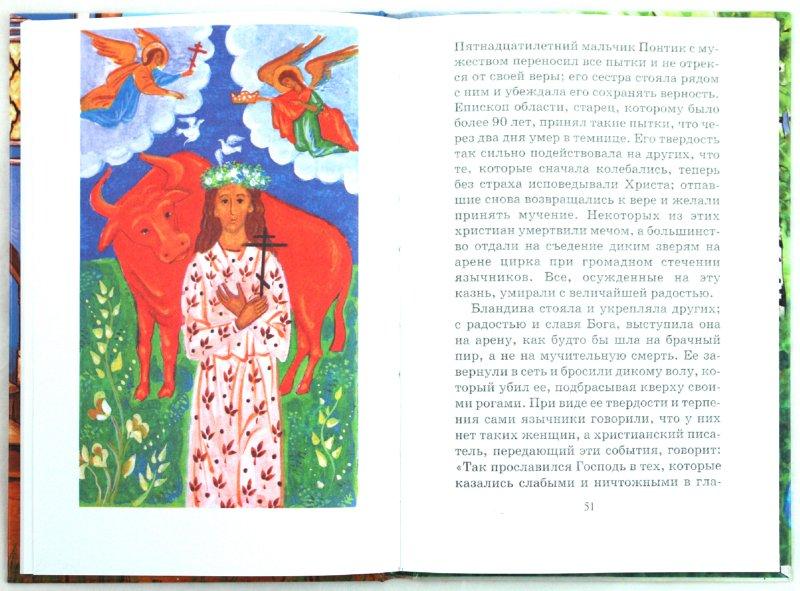 Иллюстрация 1 из 28 для Маленькой христианке. Назидательные повести   Лабиринт - книги. Источник: Лабиринт