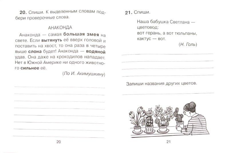 Иллюстрация из для Контрольное списывание класс  Иллюстрация 1 из 7 для Контрольное списывание 1 класс Практические и тренировочные задания для