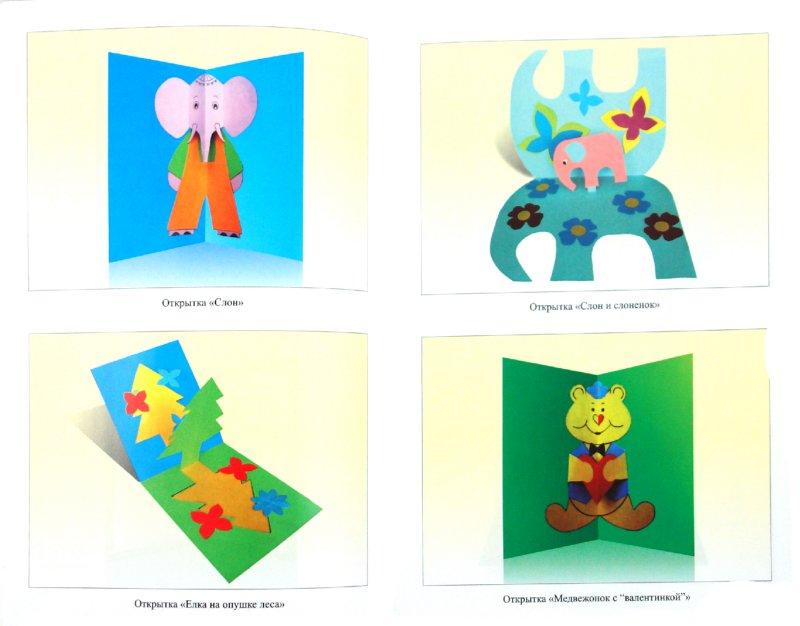 Иллюстрация 1 из 26 для Учимся делать открытки - Нелли Шайдурова | Лабиринт - книги. Источник: Лабиринт