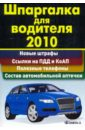 Шпаргалка для водителя 2010