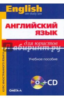 Английский язык для юристов. Учебное пособие (+CD)
