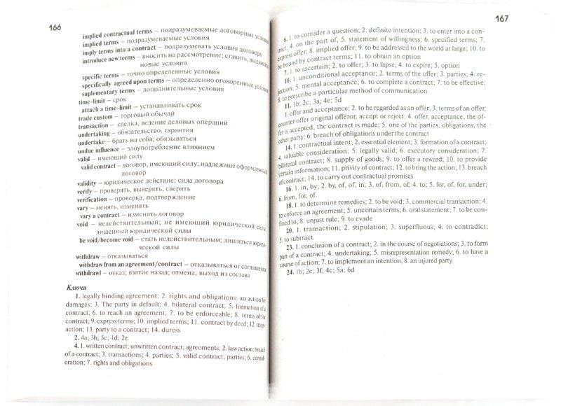 Иллюстрация 1 из 20 для Английский язык для юристов. Учебное пособие (+CD) - Десяткова, Немировская, Бакарева, Верещагина | Лабиринт - книги. Источник: Лабиринт