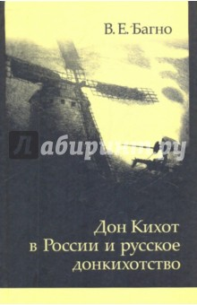 Дон Кихот в России и русское донкихотство
