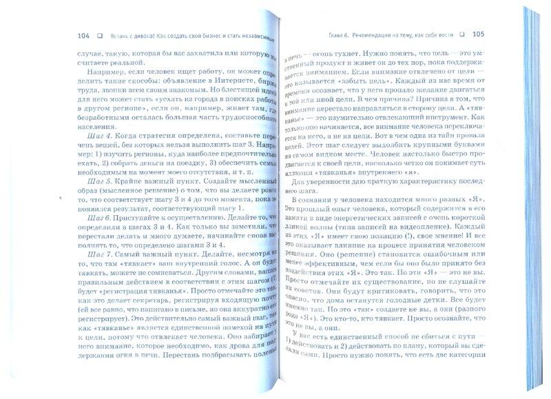 Иллюстрация 1 из 22 для Встань с дивана! Как создать свой бизнес и стать независимым - Сергей Лысов | Лабиринт - книги. Источник: Лабиринт