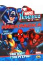 Скачать Раскраска Могучие супергерои Комикс Человек-паук Халк Росомаха и бесплатно