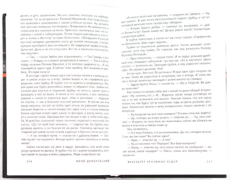 Иллюстрация 1 из 13 для Хранитель древностей: роман в двух книгах - Юрий Домбровский | Лабиринт - книги. Источник: Лабиринт