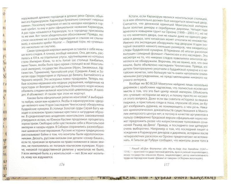 Иллюстрация 1 из 35 для Киевской Руси не было, или что скрывают историки - Алексей Кунгуров | Лабиринт - книги. Источник: Лабиринт