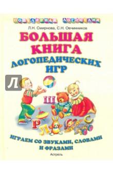 Большая книга логопедических игр: Играем со звуками, словами, фразами