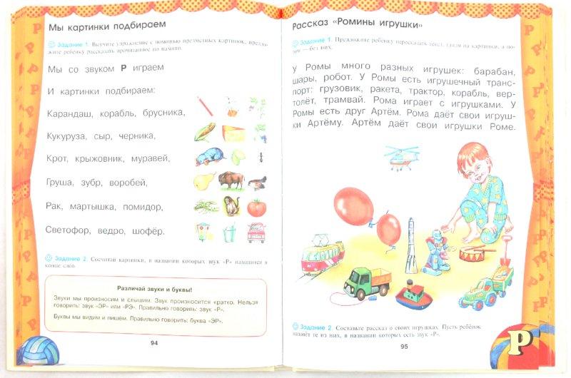 Иллюстрация 1 из 3 для Большая книга логопедических игр: Играем со звуками, словами, фразами - Смирнова, Овчинников   Лабиринт - книги. Источник: Лабиринт