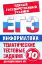 Маслеников Николай Васильевич Информатика. Тематические тестовые задания для подготовки к ЕГЭ. 10 класс