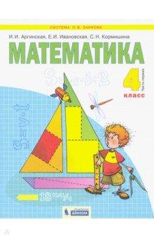 Математика. 4 класс. Учебник. В 2-х частях. Часть 1. ФГОС информатика 4 класс учебник в 2 х частях фгос