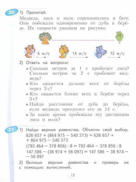 Учебник математика 4 класс ответы и.и.аргинская задание