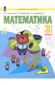 Математика. Учебник для 3 класса. В 2-х частях. Часть 1.  ФГОС