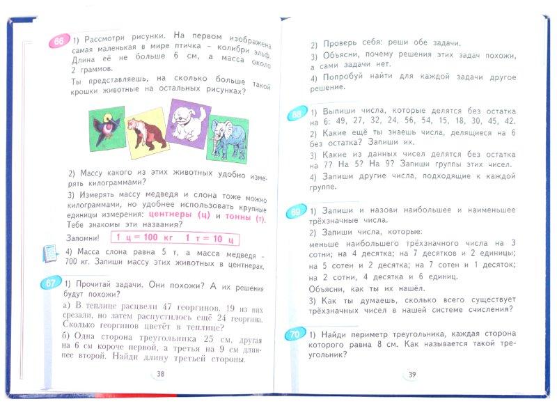 Иллюстрация 1 из 12 для Математика. Учебник для 3 класса. В 2-х частях. Часть 1.  ФГОС - Аргинская, Ивановская, Кормишина | Лабиринт - книги. Источник: Лабиринт