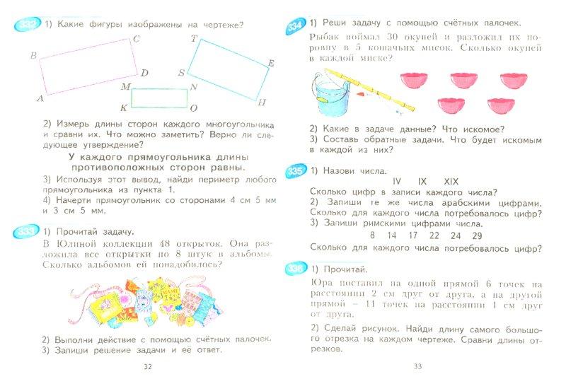 Аргинская математика 2 класс 1 часть задача