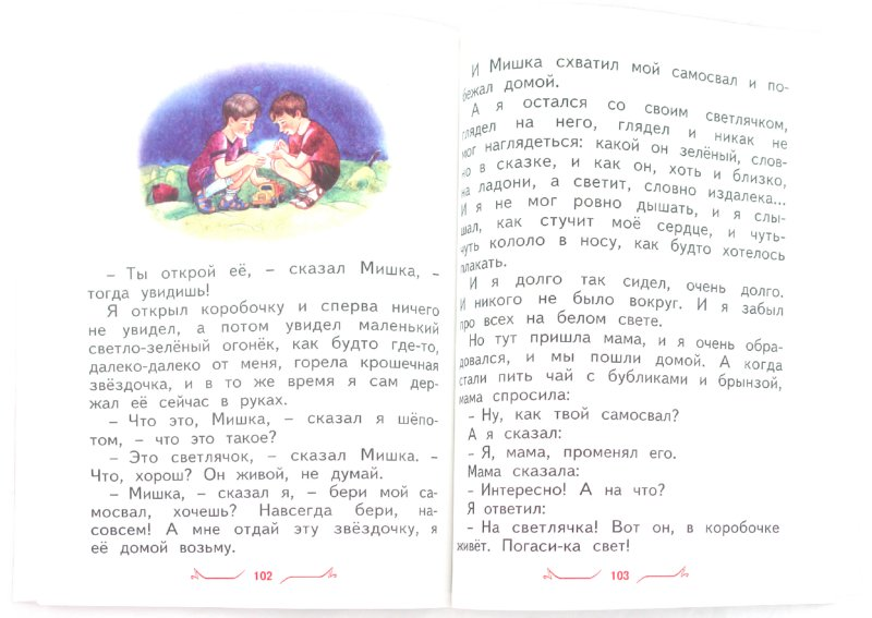 Иллюстрация 1 из 12 для Хрестоматия по литературному чтению. 1 класс. ФГОС - Виктория Свиридова | Лабиринт - книги. Источник: Лабиринт