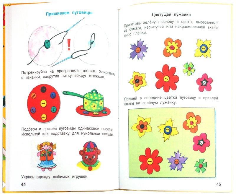 Иллюстрация 1 из 11 для Технология. Умные руки 1 класс - Цирулик, Проснякова | Лабиринт - книги. Источник: Лабиринт