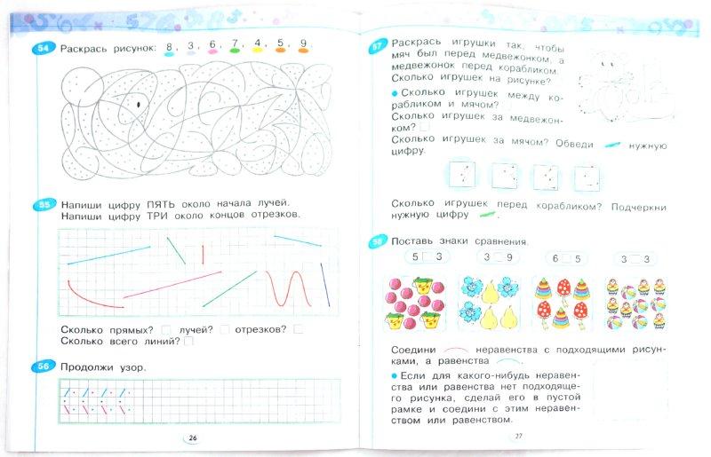 Иллюстрация 1 из 8 для Математика. 1 класс. Рабочая тетрадь. В 4-х ч. Часть 1. ФГОС - Бененсон, Итина | Лабиринт - книги. Источник: Лабиринт