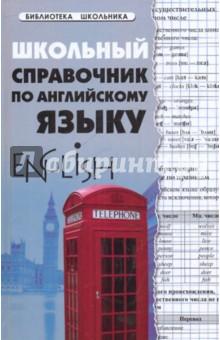 Школьный справочник по английскому языку от Лабиринт