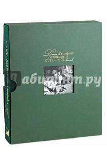 Дети в графике художников XVII-XIX веков р книга мастеров