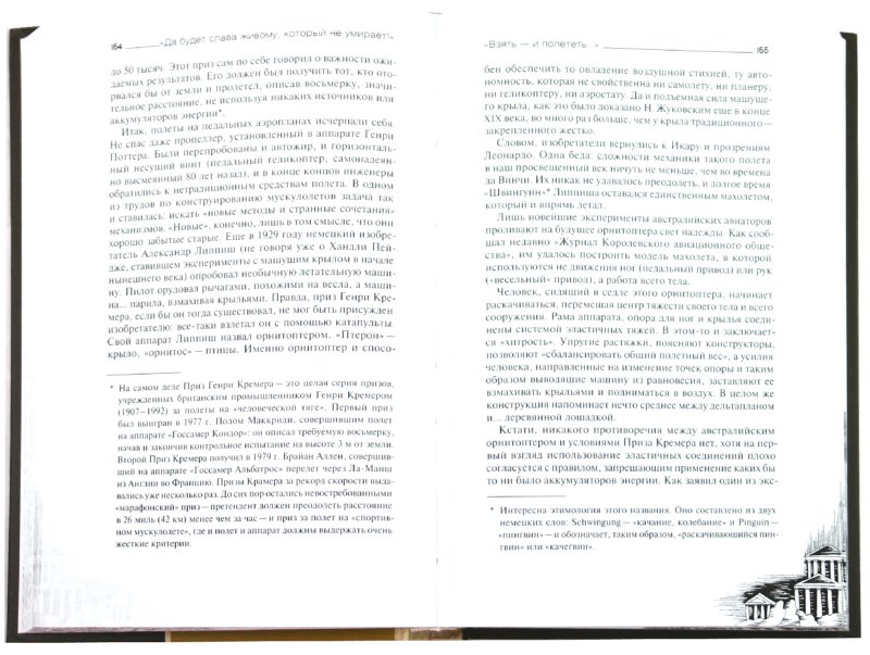 Иллюстрация 1 из 10 для Земля - вид сверху - Виталий Бабенко   Лабиринт - книги. Источник: Лабиринт