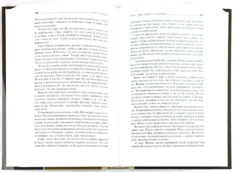 Иллюстрация 1 из 7 для В сердце Азии. Памир-Тибет-Восточный Туркестан. Путешествие в 1893-1897 годах - Свен Хедин | Лабиринт - книги. Источник: Лабиринт