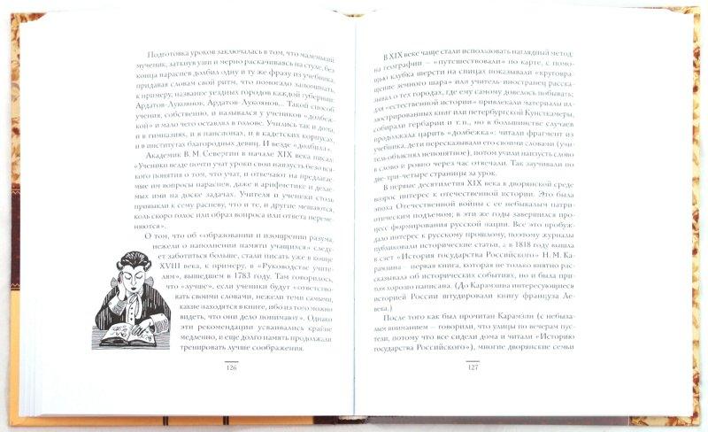 Иллюстрация 1 из 6 для Отроку благочестие блюсти... Как наставляли дворянских детей - Вера Бокова | Лабиринт - книги. Источник: Лабиринт