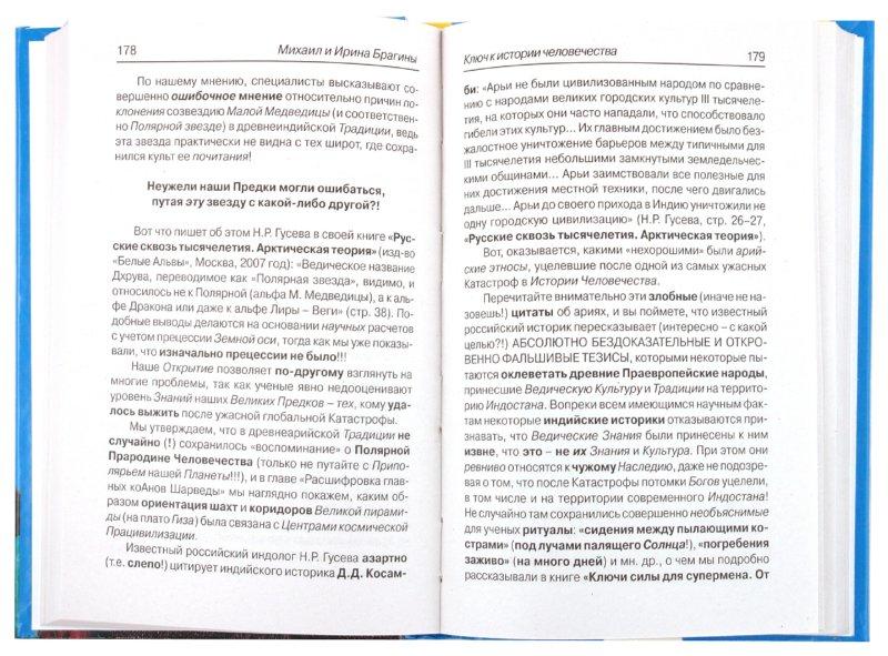 Иллюстрация 1 из 5 для Ключ к истории человечества, или О чем умолчали Ванга и Нострадамус - Брагин, Брагина   Лабиринт - книги. Источник: Лабиринт