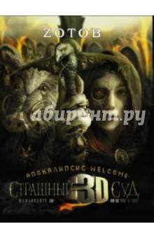 Страшный Суд 3D. Апокалипсис Welcome. Книга 2