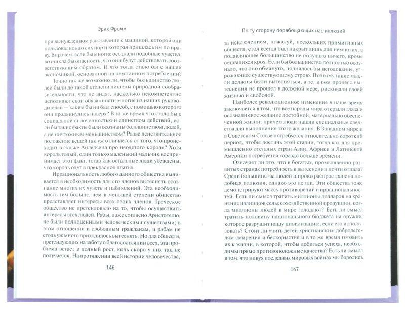 Иллюстрация 1 из 16 для По ту сторону порабощающих нас иллюзий. Как я столкнулся с Марксом и Фрейдом - Эрих Фромм | Лабиринт - книги. Источник: Лабиринт