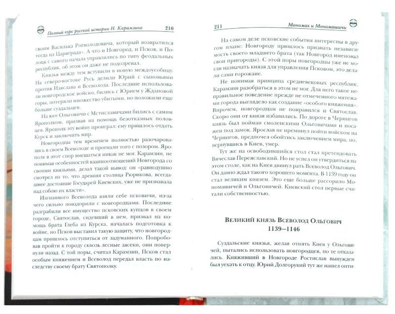 Иллюстрация 1 из 7 для Полный курс русской истории в одной книге - Николай Карамзин | Лабиринт - книги. Источник: Лабиринт
