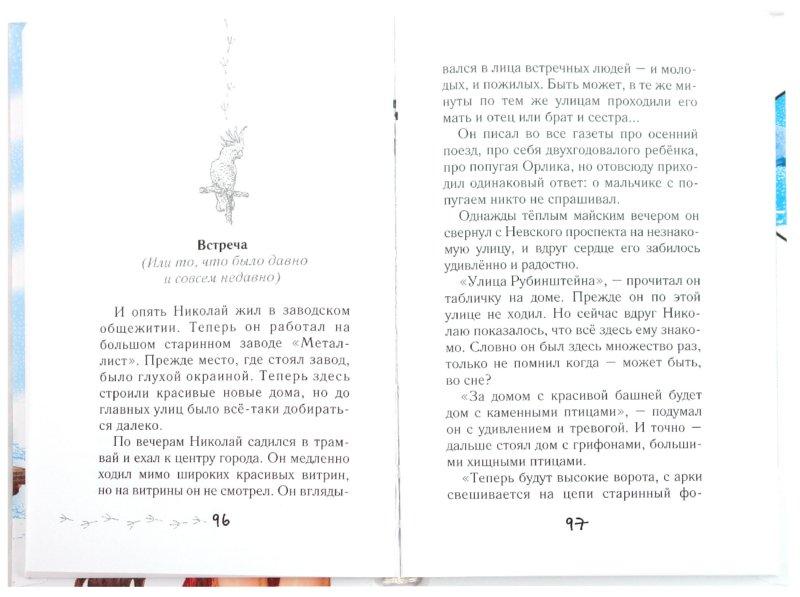 Иллюстрация 1 из 17 для Остров безветрия - Валерий Воскобойников | Лабиринт - книги. Источник: Лабиринт