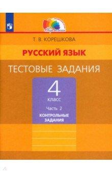 Русский язык. 4 класс. Тестовые задания. В 2-х частях. Часть 2. ФГОС