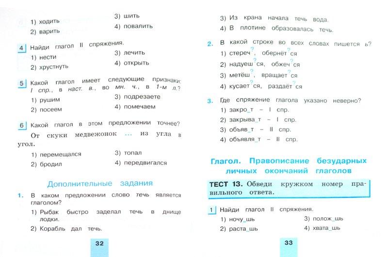 Тесты по русскому 2 класс корешкова