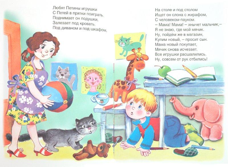 Иллюстрация 1 из 7 для Петины игрушки - М. Молочаева | Лабиринт - книги. Источник: Лабиринт