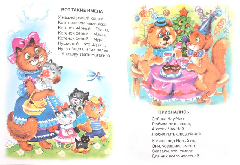 Иллюстрация 1 из 9 для Кот на крыше - Олег Тихомиров   Лабиринт - книги. Источник: Лабиринт