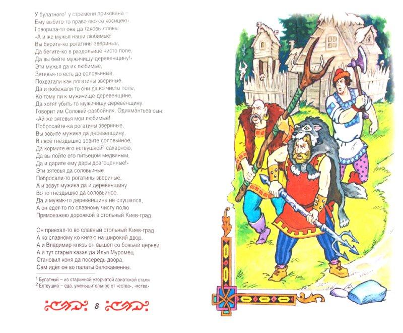 Иллюстрация 1 из 17 для Илья Муромец и Соловей-разбойник | Лабиринт - книги. Источник: Лабиринт